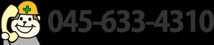 045-633-4310