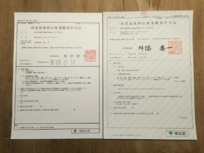産廃収集運搬許可証
